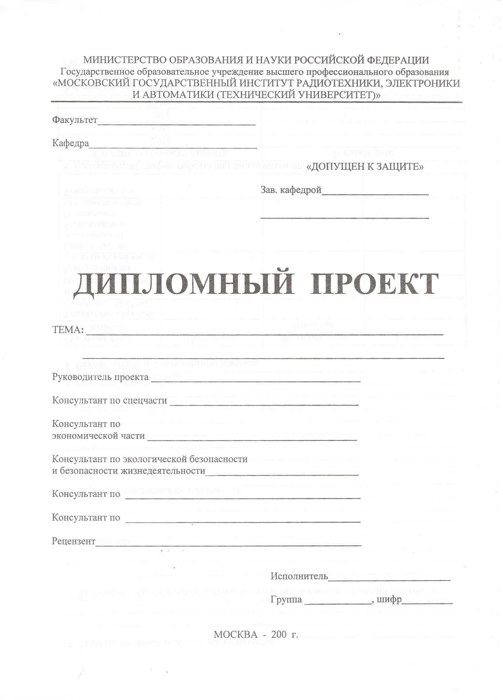 ВКУ Учеба Титульный лист диплома